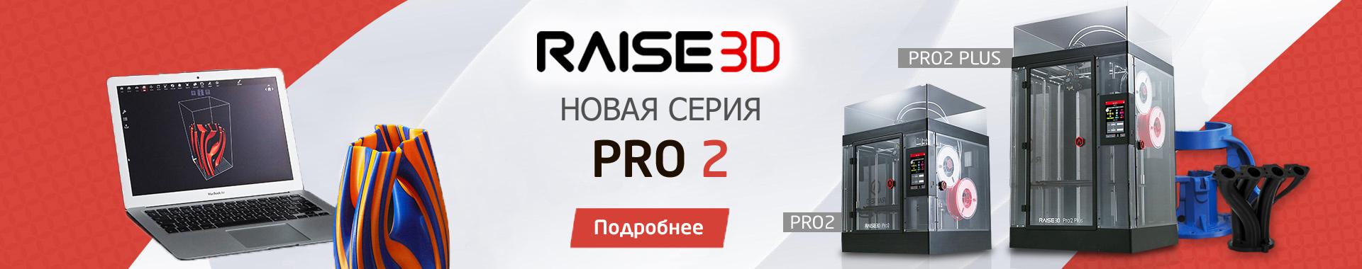raise3d-pro2